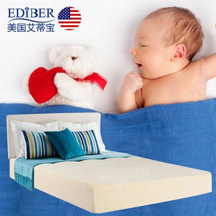 美国ediber艾蒂宝零压高密度记忆棉床垫