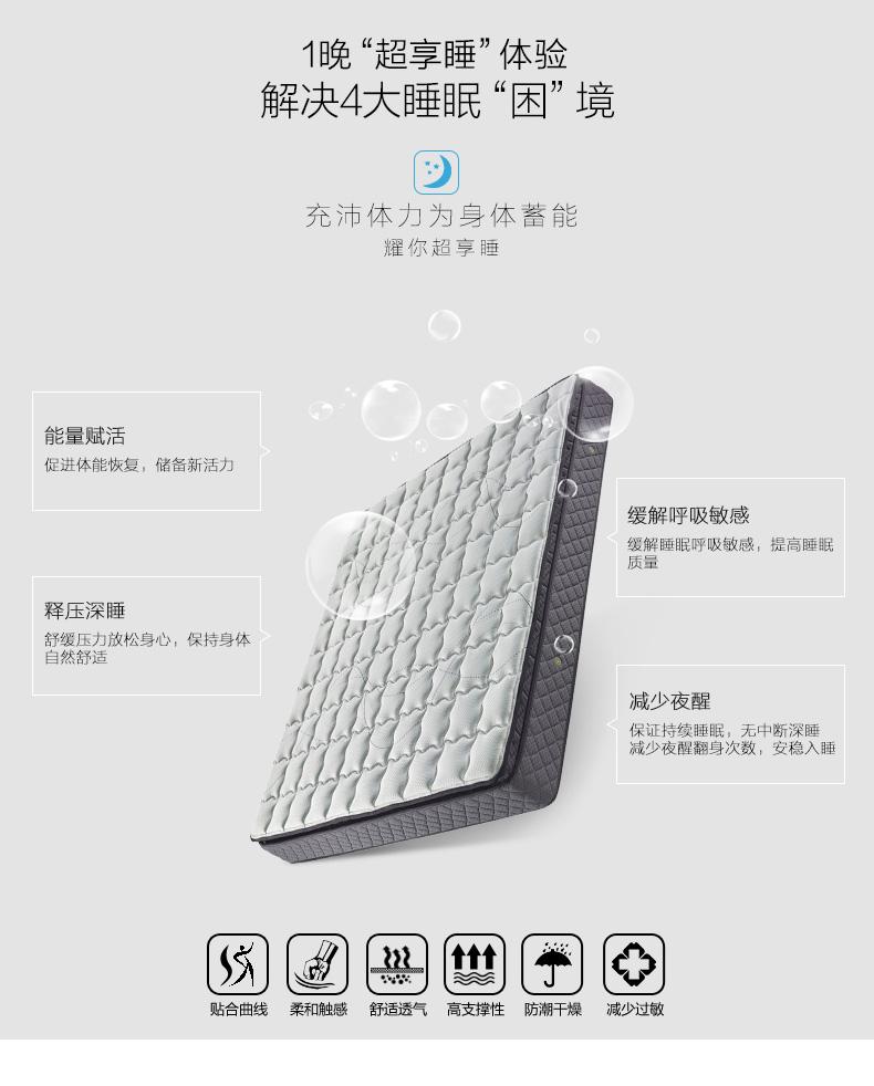 雅兰床垫超享睡乳胶1.5m1.8m